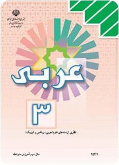 دانلود پاسخ تشریحی سوالات عربی 3 امتحان نهایی سوم تجربی و ریاضی 8 دی 95