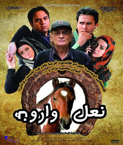 دانلود فیلم ایرانی نعل وارونه محصول 1394