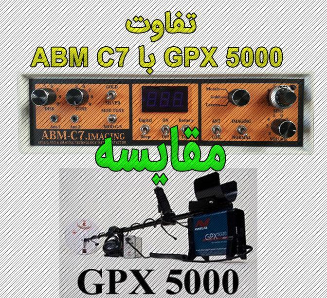 مقایسه GPX 5000 با ABM C7 | مقایسه دو جی پی ایکس 5000 و ای بی ام سی 7