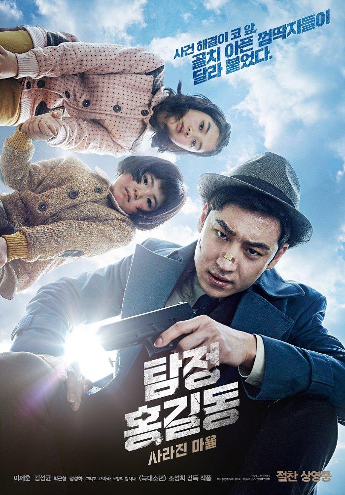 دانلود رایگان فیلم Phantom Detective 2016