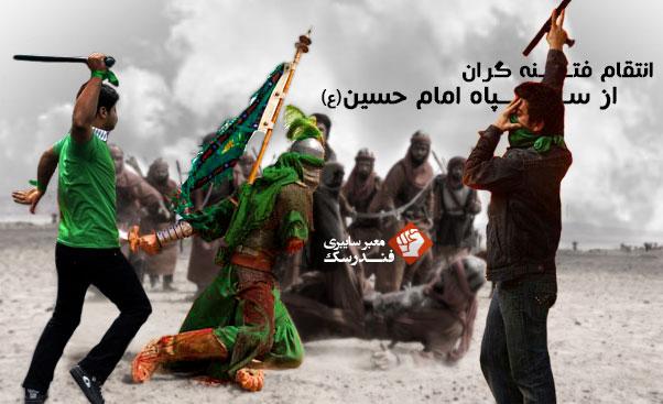 انتقام فتنه گران از سپاه امام حسین (ع)