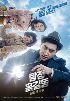 دانلود فیلم Phantom Detective 2016 با زیرنویس فارسی