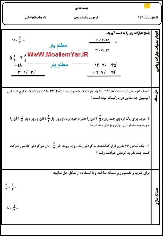 آزمون نوبت اول ریاضی پایه پنجم ابتدایی | WwW.MoallemYar.IR