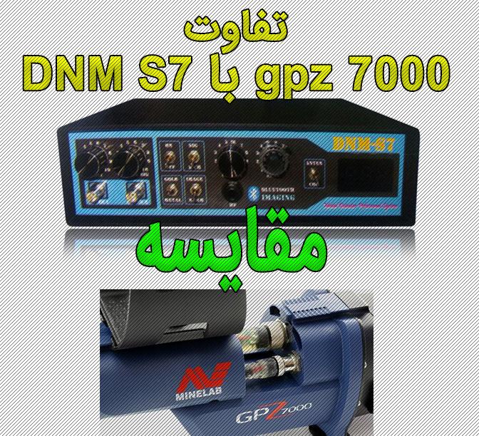 مقایسه GPZ 7000 با DNM S7 | مقایسه دو فلزیاب جی پی زد 7000 و دی ان ام اس 7