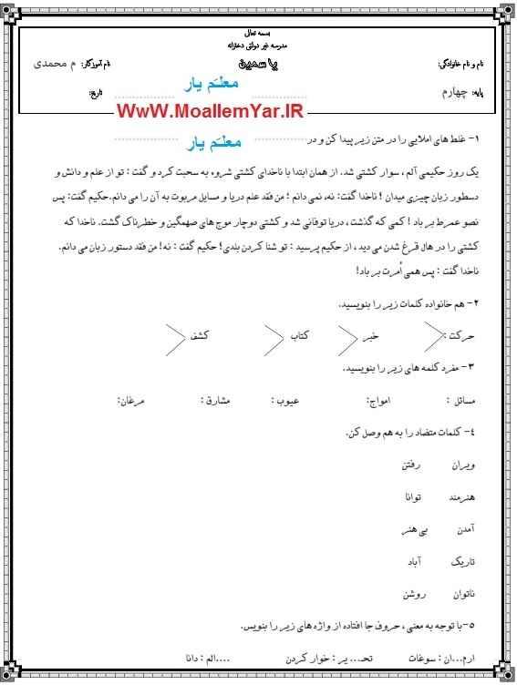 آزمون نوبت اول فارسی پایه چهارم ابتدایی | WwW.MoallemYar.IR