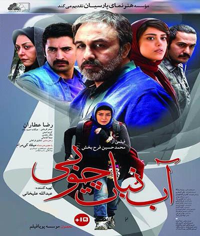 دانلود فیلم ایرانی جدید آبنبات چوبی محصول 1394