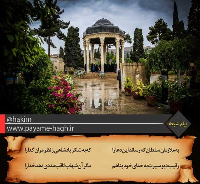 تفسیر موضوعی و عرفانی ابیات حافظ (توسط حکیم)