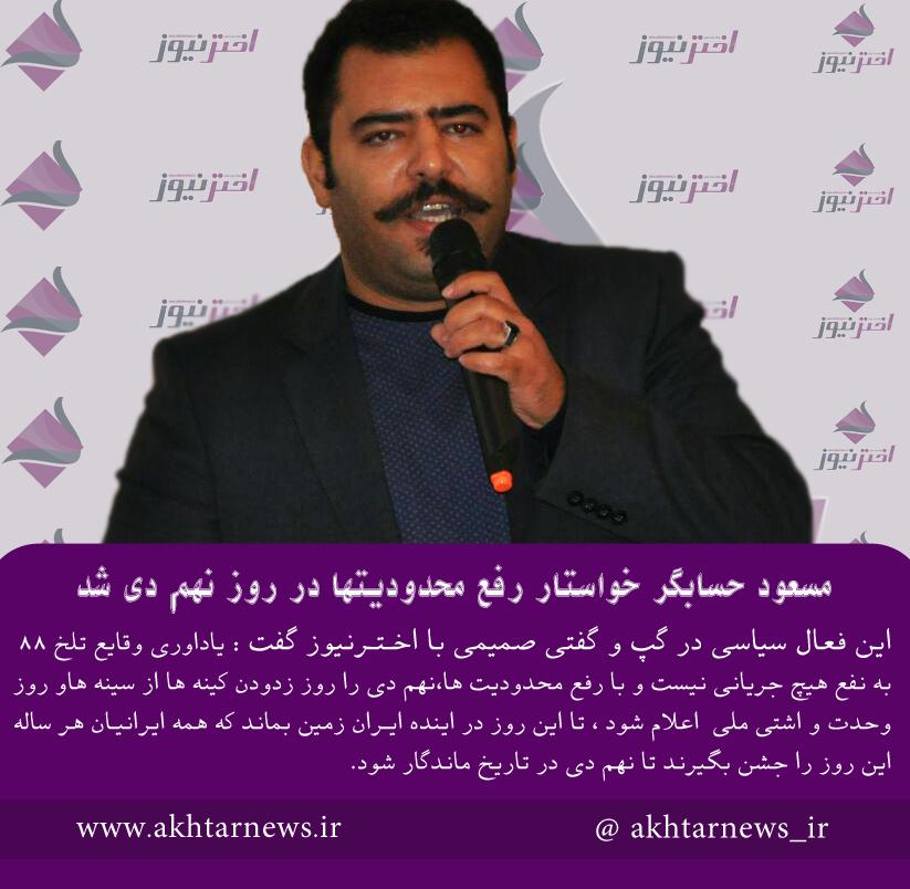مسعود حسابگر : یاداوری های وقایع تلخ ۸۸ به نفع هیچ جریانی نیست