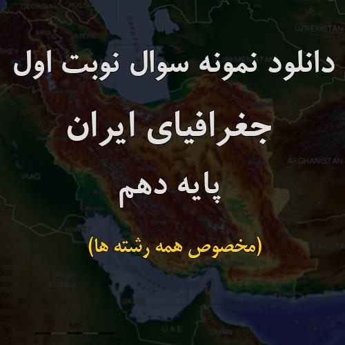 نمونه سوال نوبت اول جغرافیای ایران پایه دهم