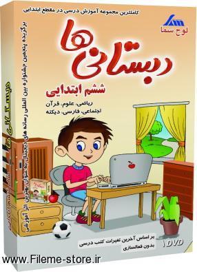 دانلود نرم افزار آموزش دبستانی ها، ششم ابتدائی (لوح سما)