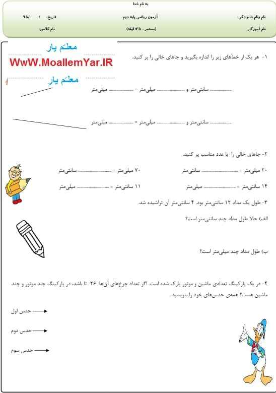 نمونه سوال ریاضی پایه دوم ابتدایی (دی ماه 95) | WwW.MoallemYar.IR