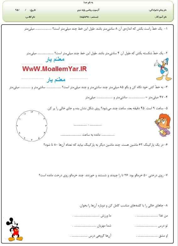 آزمون ریاضی پایه دوم ابتدایی (دی ماه 95) | WwW.MoallemYar.IR