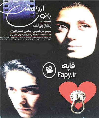 دانلود فیلم ایرانی بانوی اردیبهشت محصول 1376