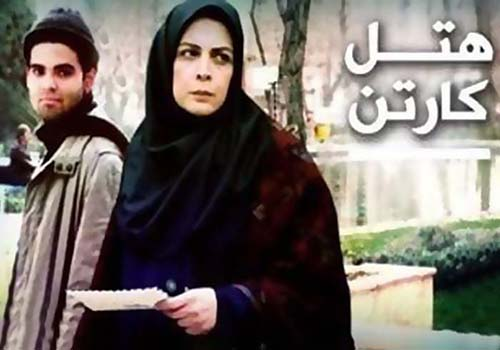 دانلود فیلم ایرانی هتل کارتن محصول 1375