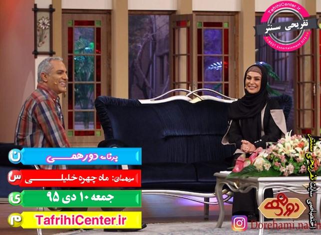 http://rozup.ir/view/2023704/dorehami-Mahchehreh-Khalili.jpg