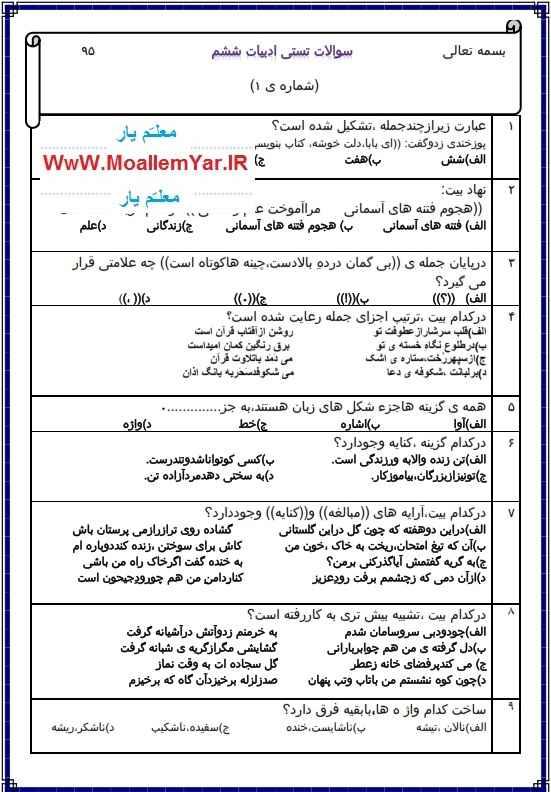 50 سوال تستی فارسی پایه ششم ابتدایی (دی 95) | WwW.MoallemYar.IR