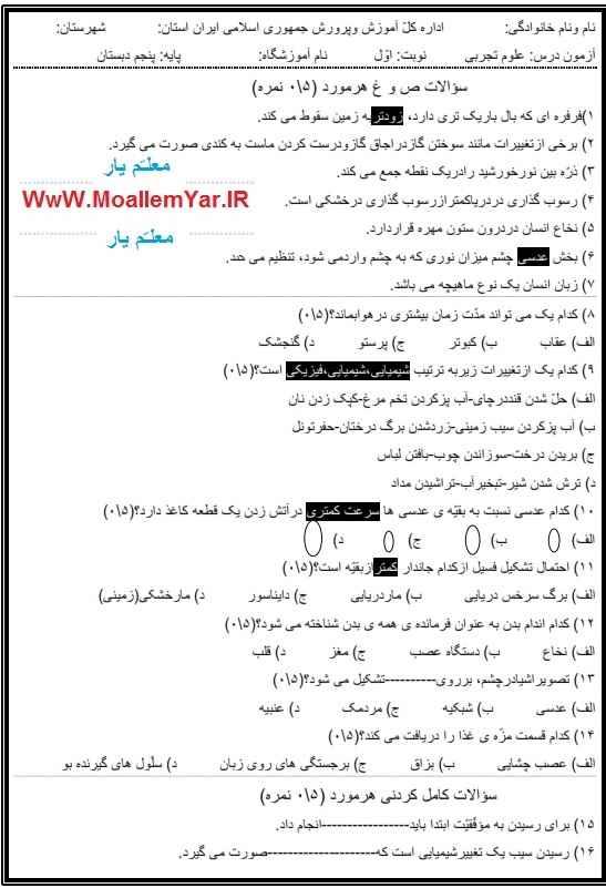 آزمون نوبت اول علوم تجربی پایه پنجم ابتدایی   WwW.MoallemYar.IR