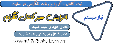 معرفی سایت تلگرامی ها