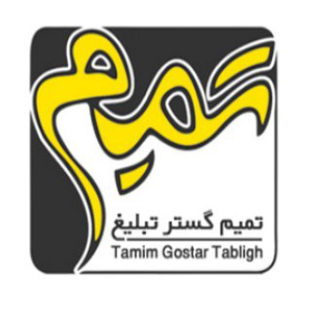 کانال Tamim Gostar