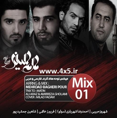 دانلود میکس بسیار زیبای نوحه های آذری، فارسی، عربی از مهرداد باقری پور