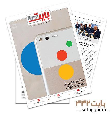 دانلود بایت شماره 442 - ضمیمه فناوری اطلاعات روزنامه خراسان