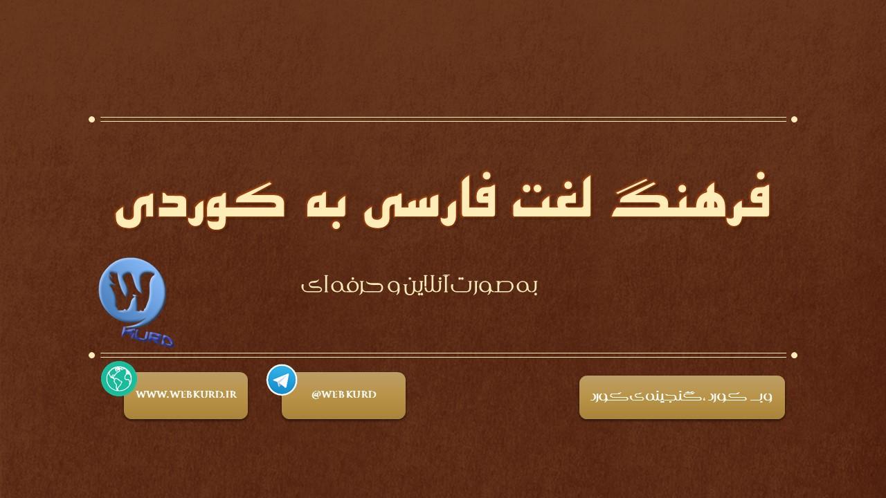 فرهنگ لغت فارسی به کوردی ( آنلاین )