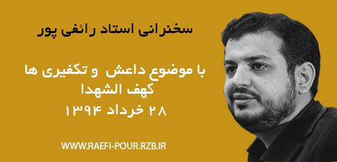 رائفی پور داعش و تکفیری ها