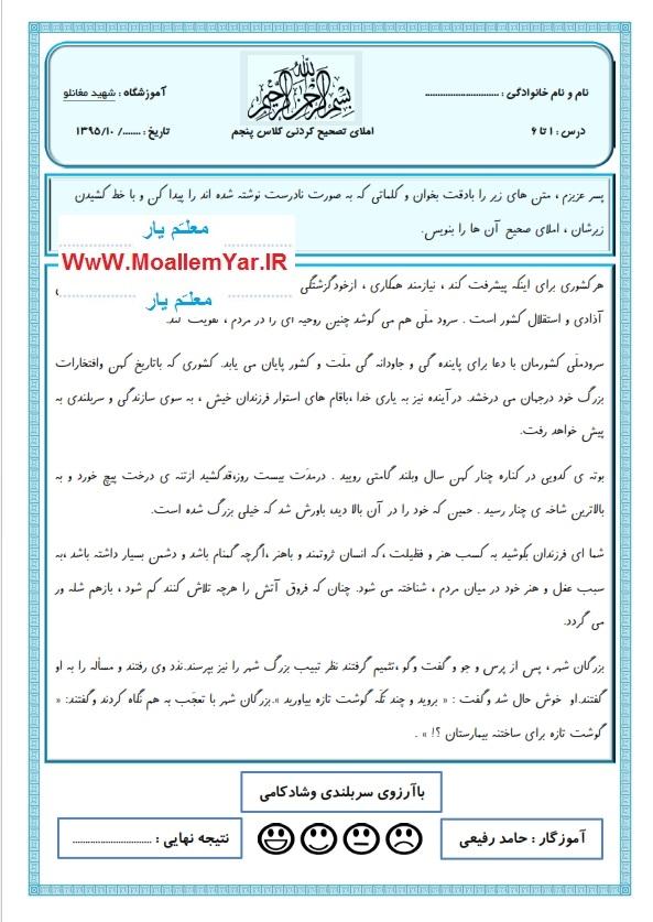 آزمون املا تصحیح کردنی پایه پنجم ابتدایی (درس اول تا ششم) | WwW.MoallemYar.IR