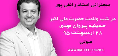 رائفی پور