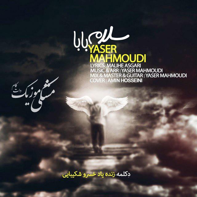دانلود آهنگ جدید مسعود صادقلو بنام سلام