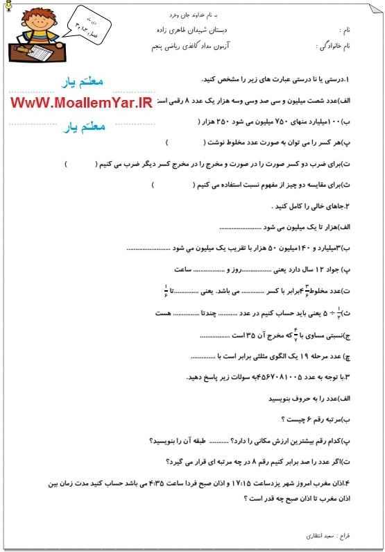ارزشیابی نوبت اول ریاضی پایه پنجم ابتدایی | WwW.MoallemYar.IR