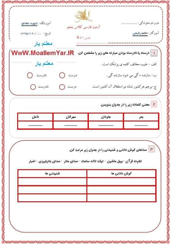 ارزشیابی درس اول تا ششم فارسی پنجم ابتدایی | WwW.MoallemYar.IR