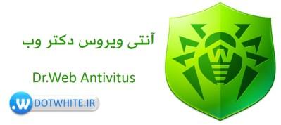 دانلود بهترین انتی ویروس اندروید برای کاربران ایرانی