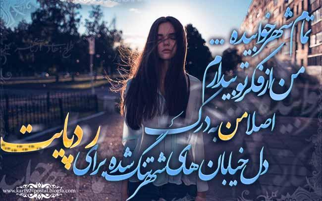 دانلود آهنگ بی سرپناه از امین محمدی و مائد
