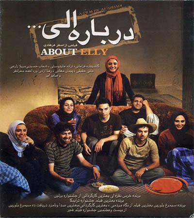 دانلود فیلم ایرانی درباره الی محصول 1387