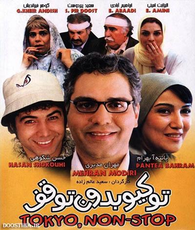 دانلود فیلم ایرانی توکیو بدون توقف محصول 1381