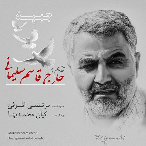 دانلود آهنگ جدید مرتضی اشرفی به نام جبهه