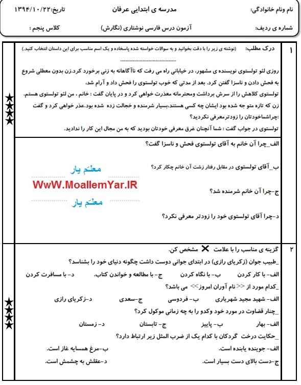 آزمون نوبت اول فارسی پایه پنجم ابتدایی همراه با جدول اهداف و انتظارات | WwW.MoallemYar.IR