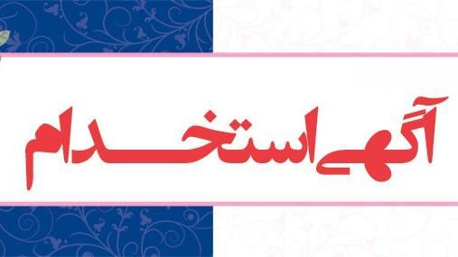 آگهی استخدام کارمند خانم در تهران دی 95
