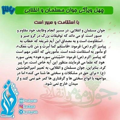 چهل ویژگی جوان مسلمان و انقلابی شماره36