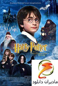 دانلود فیلم هری پاتر و سنگ جادو با دوبله فارسی (سری 1)