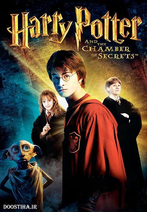 دانلود فیلم هری پاتر و سنگ جادو با دوبله فارسی (سری 2)