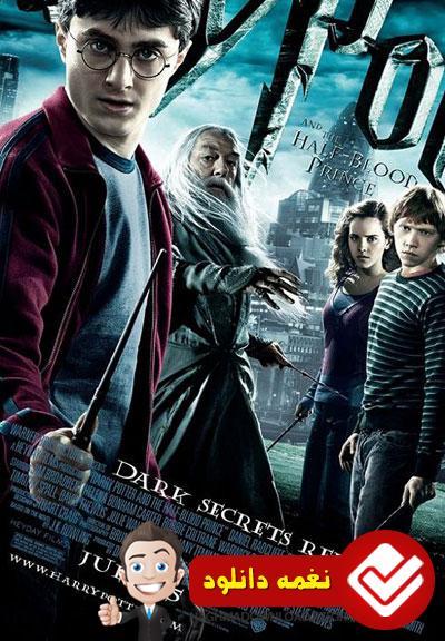 دانلود فیلم هری پاتر و سنگ جادو با دوبله فارسی (سری 6)