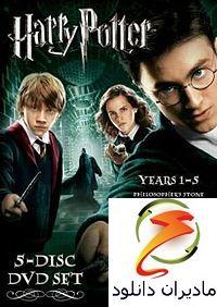 دانلود فیلم هری پاتر و سنگ جادو با دوبله فارسی (سری 7)