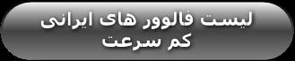 لیست فالوور های ایرانی کم سرعت