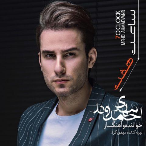 http://rozup.ir/view/2030144/148343768328794240mehdi-ahmadvand-saat-7.jpg