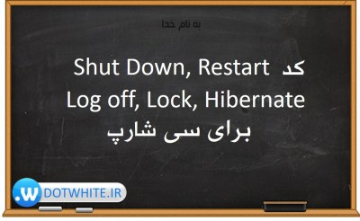کد Shut Down, Restart, Log off, Lock, Hibernate برای سی شارپ + پروژه