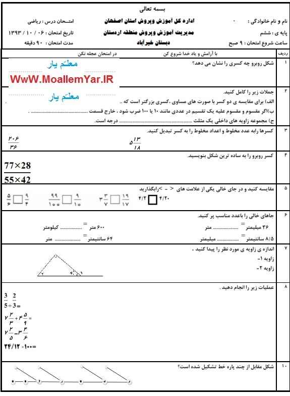 آزمون نوبت اول ریاضی ششم ابتدایی (دی 93) | WwW.MoallemYar.IR