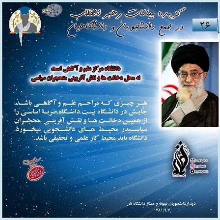 بیانات رهبر انقلاب در جمع دانشجویان و دانشگاهیان شماره26