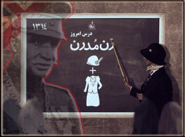 تصمیم رضا خان برای  کشف حجاب